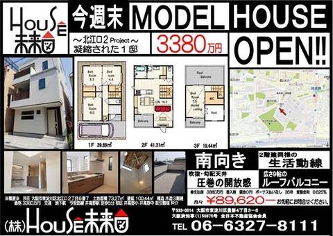 北江口ちらし4号地.pdf_001_R